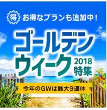 [ゴールデンウィークがやってくる!今年は最大9連休!]Savings.co.jpで高品質の旅行を楽しむために低価格を使う