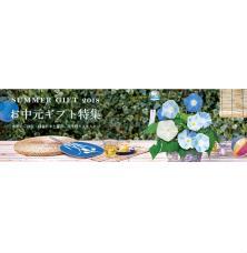 お中元・夏ギフト選びはSavings.co.jpで!果物、ハム、お酒や花など、夏によろこばれる人気のギフトが満載!