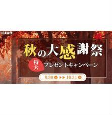秋のキャンペーンまとめ:とにかくお得!最大50%OFF!!