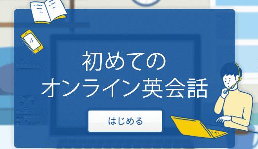 QQenglish学習プランと料金をご紹介