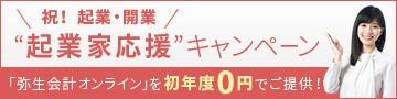 弥生会計クーポン2.jpg