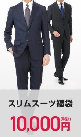 洋服の青山 クーポン.jpg