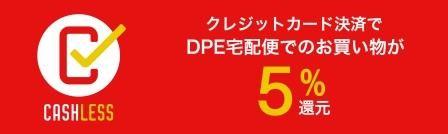 DPE宅配便クーポン