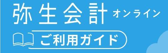 弥生会計クーポン1.jpg