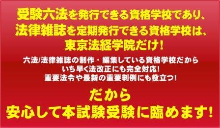 東京法経学院クーポン