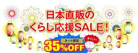 日本直販クーポン