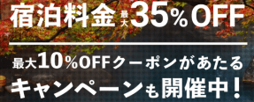 Reluxクーポン41.png