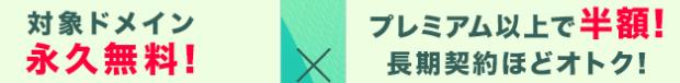 Mixhostクーポン