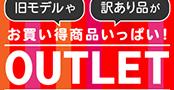 タニタキャンペーンコード