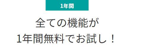 弥生会計キャンペーンコード
