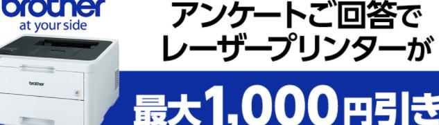 NTT-X Storeクーポン