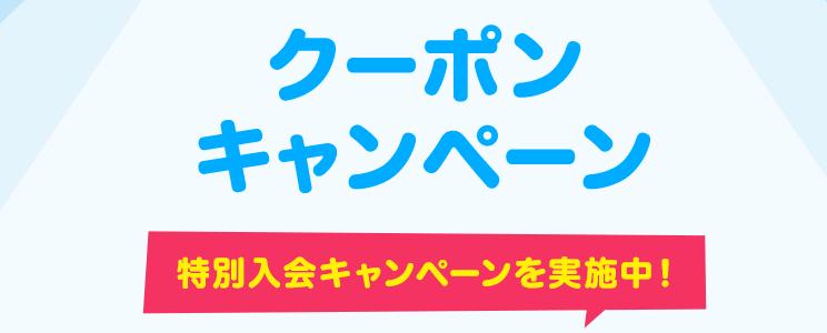 東京ミステリー サーカス クーポン