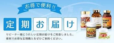 日本直販 クーポン