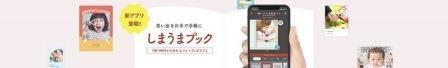 ネットプリントジャパン クーポン