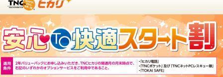 TOKAIネットワーククラブクーポン
