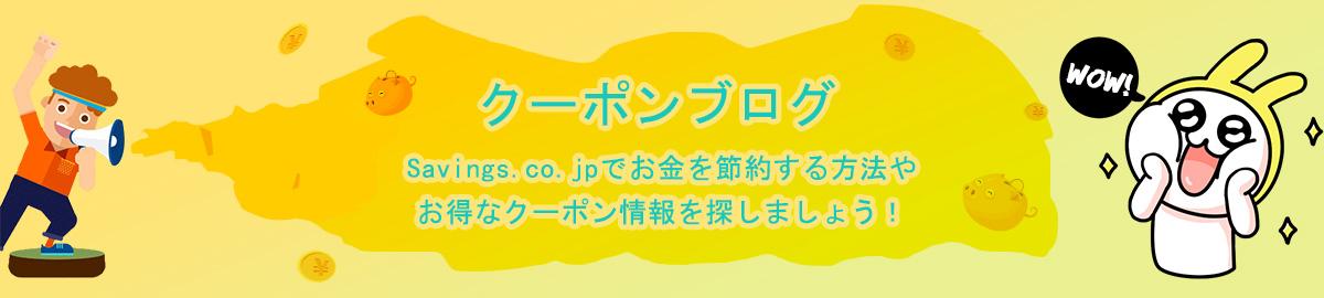 SavingsJP ブログ