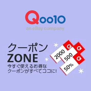 Qoo10预设