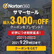 サマーセール期間延長決定!9/29まで最大3000円オフ
